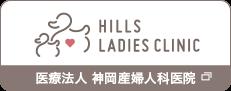 バナー:HILLS LADIES CLINIC